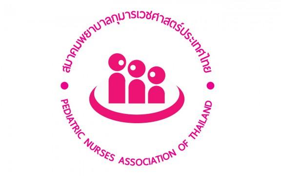 สมาคมพยาบาลกุมารเวชศาสตร์ประเทศไทย